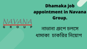 Read more about the article Navana Welding Electrode Limited Job Circular 2021