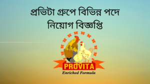 Read more about the article Vat Manager Job Vacancy in Provita Group