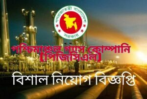 Read more about the article Pashchimanchal Gas Company Limited PGCL Job Circular 2021