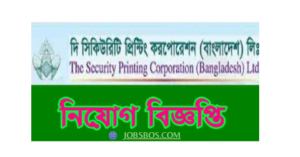 Read more about the article SPCBL Job Circular 2021 assistant manager, various Notice &  Application Form
