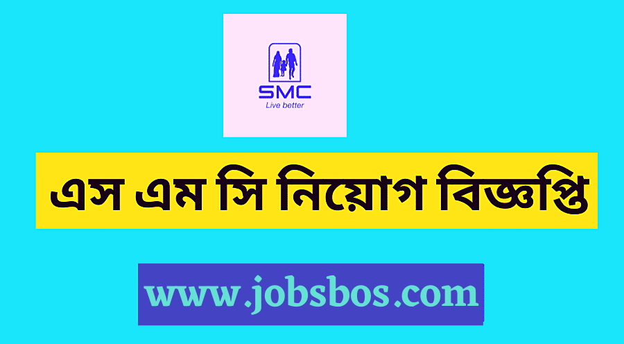 Read more about the article SMC Job Circular 2021