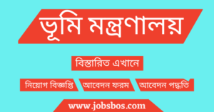 Read more about the article Ministry of Land Job Circular 2021- [ভূমি মন্ত্রণালয়]