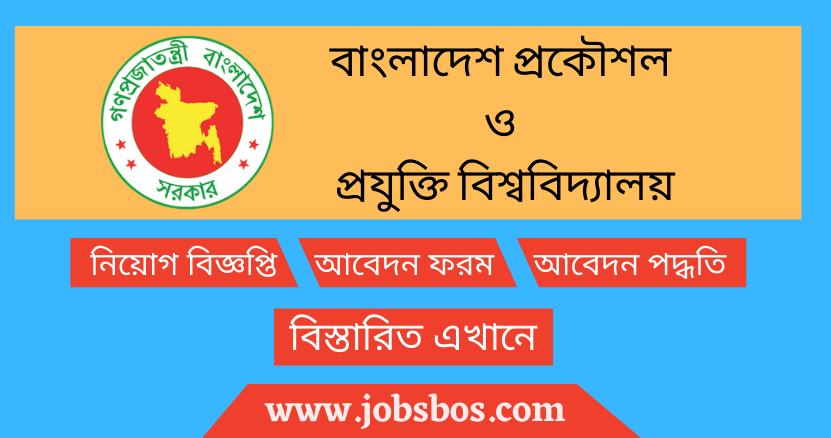 Read more about the article Bangladesh University of Engineering and Technology BUET Job Circular 2021