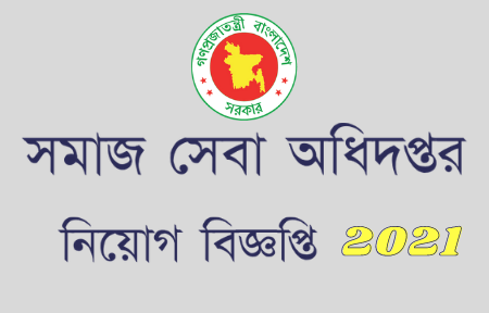 Read more about the article Branch of Social Service DSS Job Circular 2021