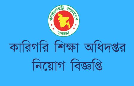 You are currently viewing Directorate of Technical Education Job Circular 2021   DTE Job Circular