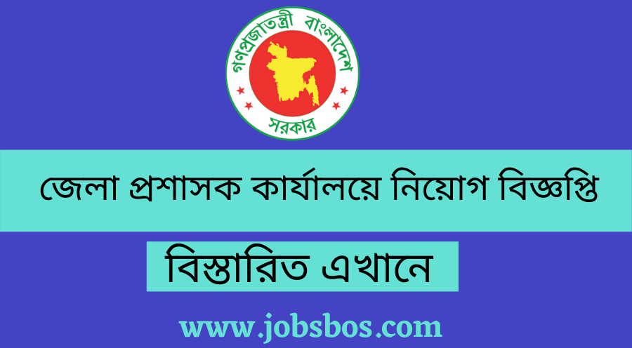 Read more about the article Deputy Commissioner DC Office Job Circular 2021