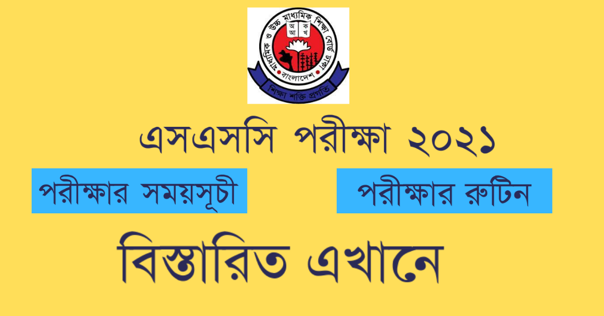 Read more about the article Updates on SSC Exam 2021 | SSC Auto Pass 2021 | SSC Routine 2021
