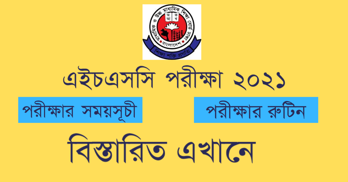 Read more about the article Dhaka Board HSC Routine 2021, Check HSC New Routine PDF at dhakaeducationboard.gov.bd