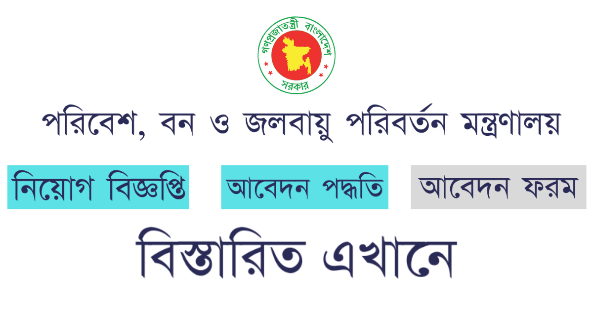 Read more about the article Ministry of Environment and Forests Job circular 2021