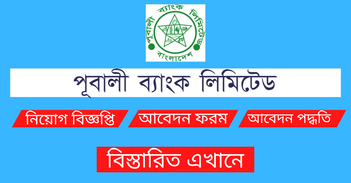 Read more about the article Pubali Limited Bank Job Circular 2021