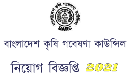 Read more about the article Bangladesh Agricultural Research Council BARC Job Circular 2021