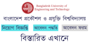 Read more about the article BUET Job Circular 2021 | Bangladesh University of Engineering and Technology