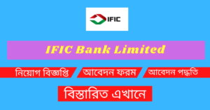 Read more about the article IFIC Bank Limited Job Circular 2021