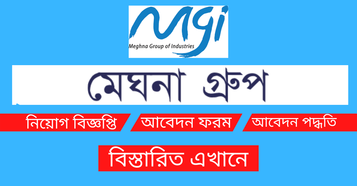 Read more about the article Meghna Group Job Circular 2021