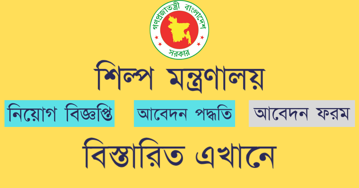 Read more about the article Ministry of industries MOIND Job Circular
