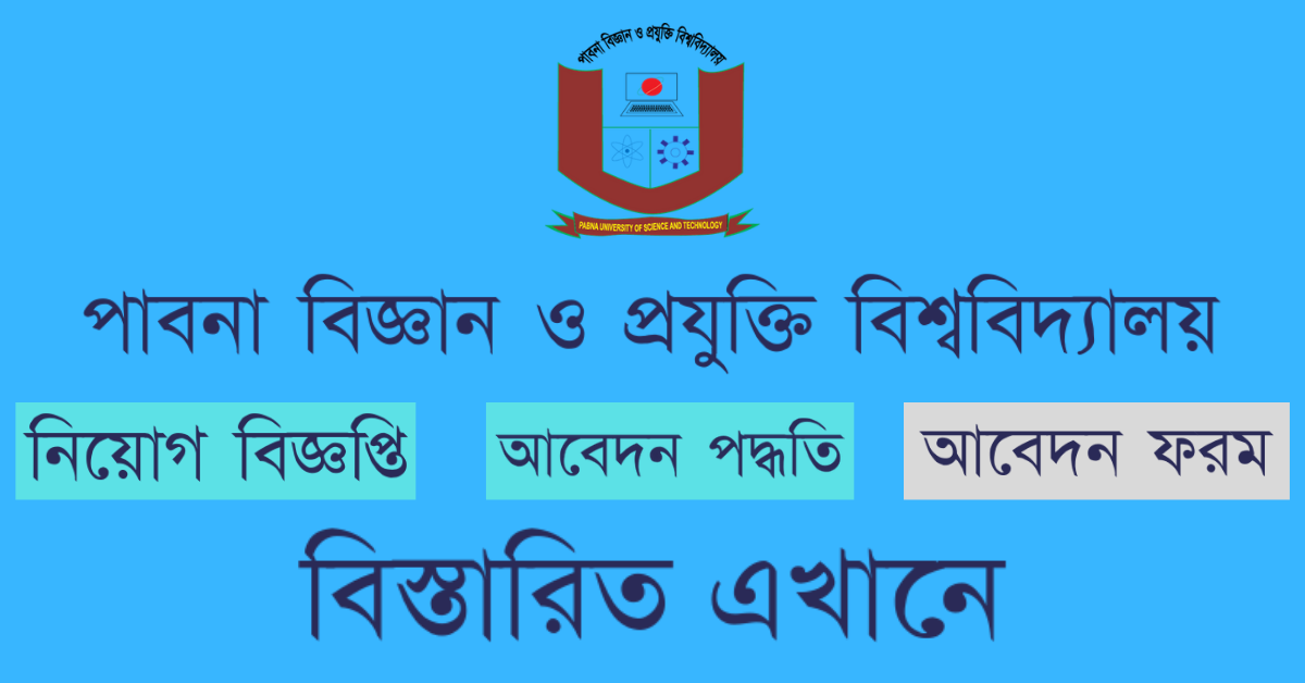 Read more about the article Pabna University of Science and Technology Job Circular 2021
