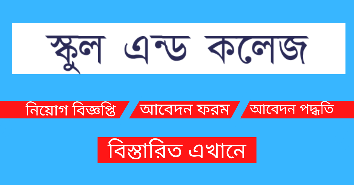 Read more about the article School and College Job Circular 2021
