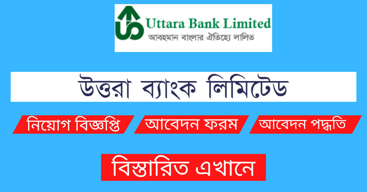 Read more about the article Uttara Bank Limited (UBL) Job Circular 2021
