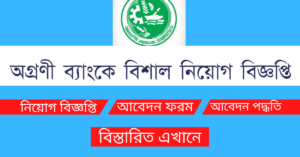Read more about the article Agrani Bank Job Circular 2021