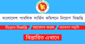 Read more about the article BPSC Job Circular 2021