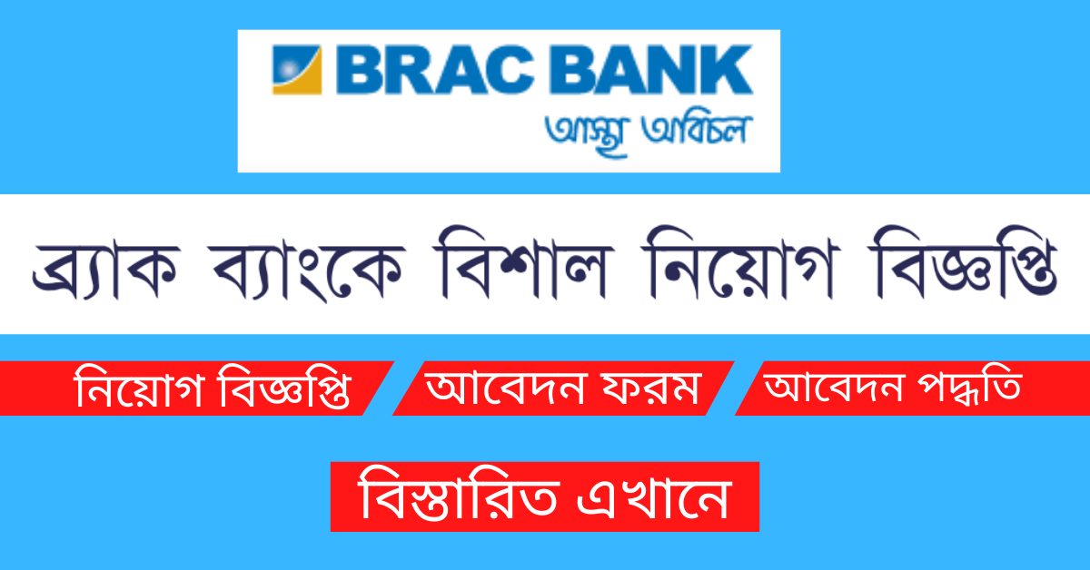 Read more about the article BRAC Bank Job Circular 2021