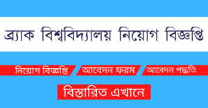 Read more about the article BRAC University Job Circular 2021