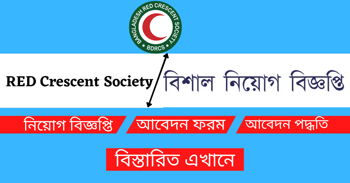 Read more about the article Bangladesh RED Crescent Society Job Circular 2021