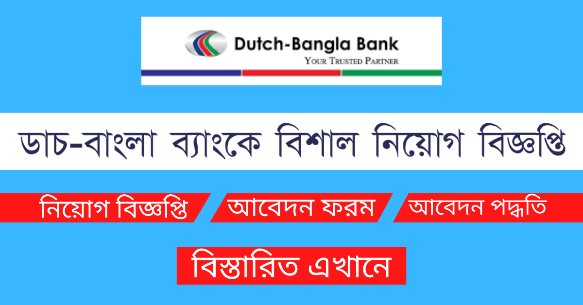 Read more about the article Dutch Bangla Bank Limited Job Circular 2021