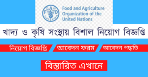 Read more about the article Food and Agriculture Organization Job Circular 2021