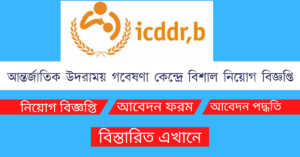 Read more about the article ICDDRB Job Circular 2021