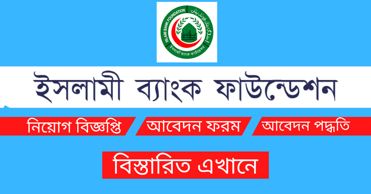Read more about the article Islami Bank Foundation IBF Job Circular 2021