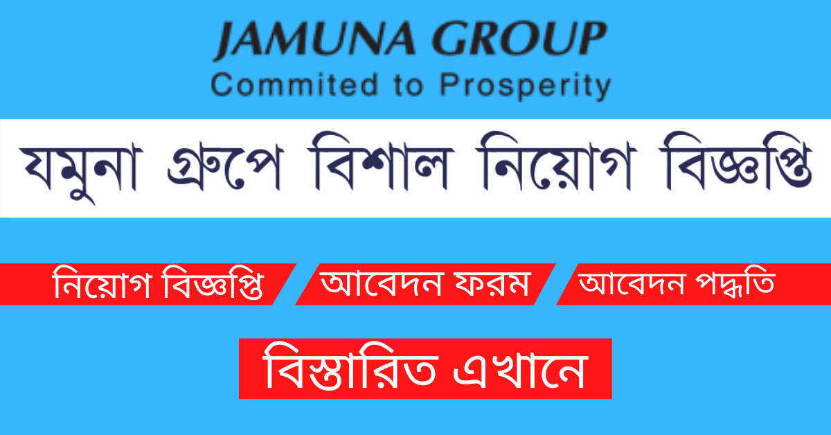 You are currently viewing Jamuna Group Limited Job Circular 2021