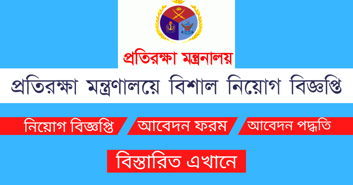 Read more about the article Ministry of Defense Job Circular 2021