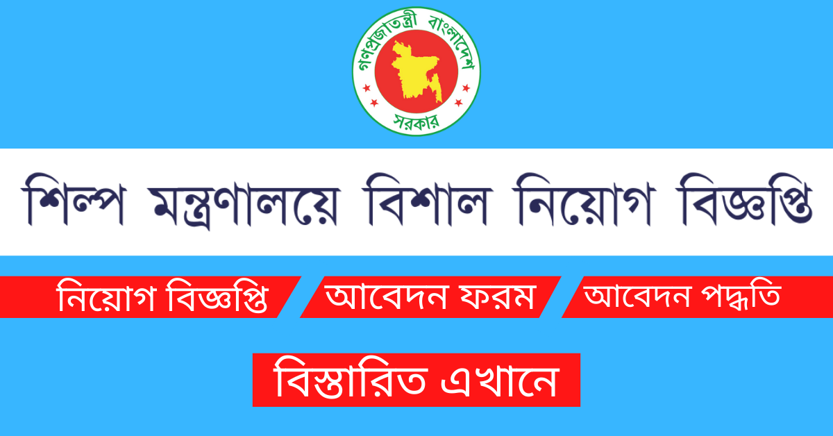 Read more about the article Ministry of industries Job Circular 2021