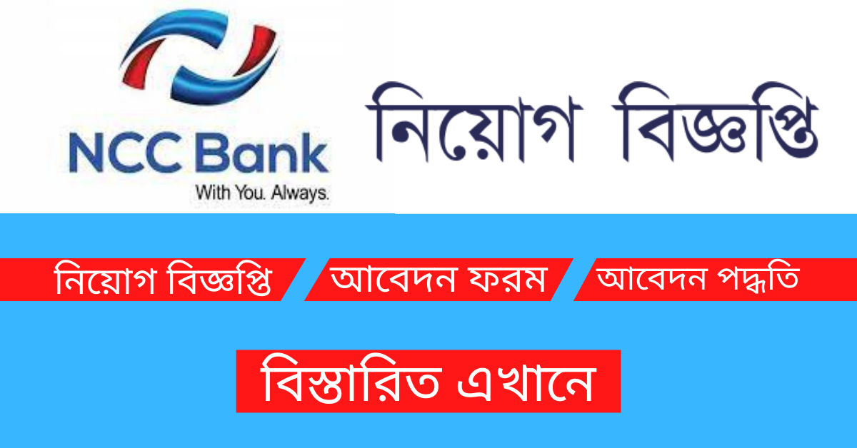 Read more about the article NCC Bank Job Circular 2021