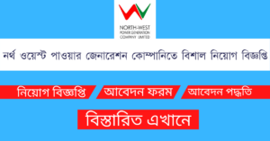 Read more about the article North West Power Generation Company Limited NWPGCL Job Circular 2021