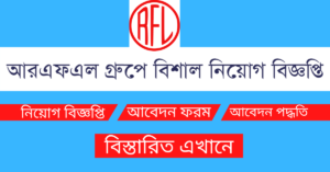 Read more about the article RFL Group Job Circular 2021