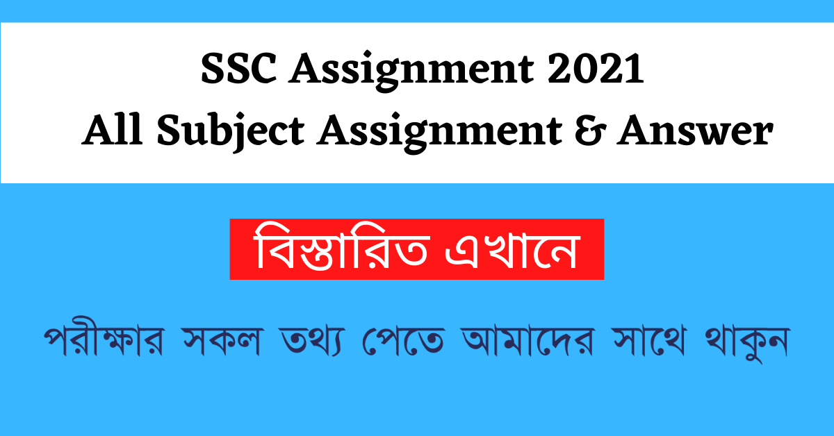 Read more about the article SSC Assignment 2021
