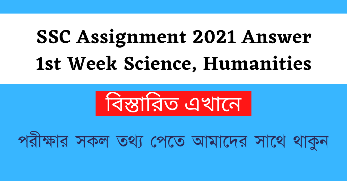 Read more about the article SSC Assignment 2021 Answer 1st Week Science, Business Studies, Humanities
