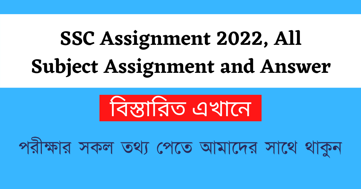 Read more about the article SSC Assignment 2022, All Subject Assignment and Answer