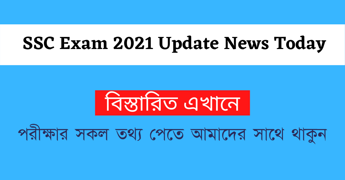 Read more about the article SSC Exam 2021 Update News Today | SSC Auto Pass 2021 Update | SSC Routine 2021
