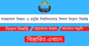 Read more about the article Shahjalal University of Science and Technology Job Circular 2021