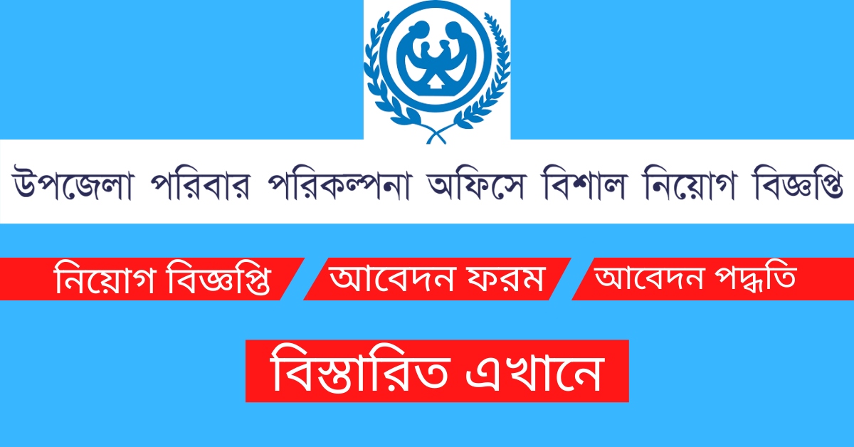 Read more about the article Upazila Family Planning Office Job Circular 2021