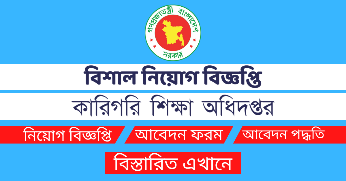 Read more about the article DTE Job Circular 2021