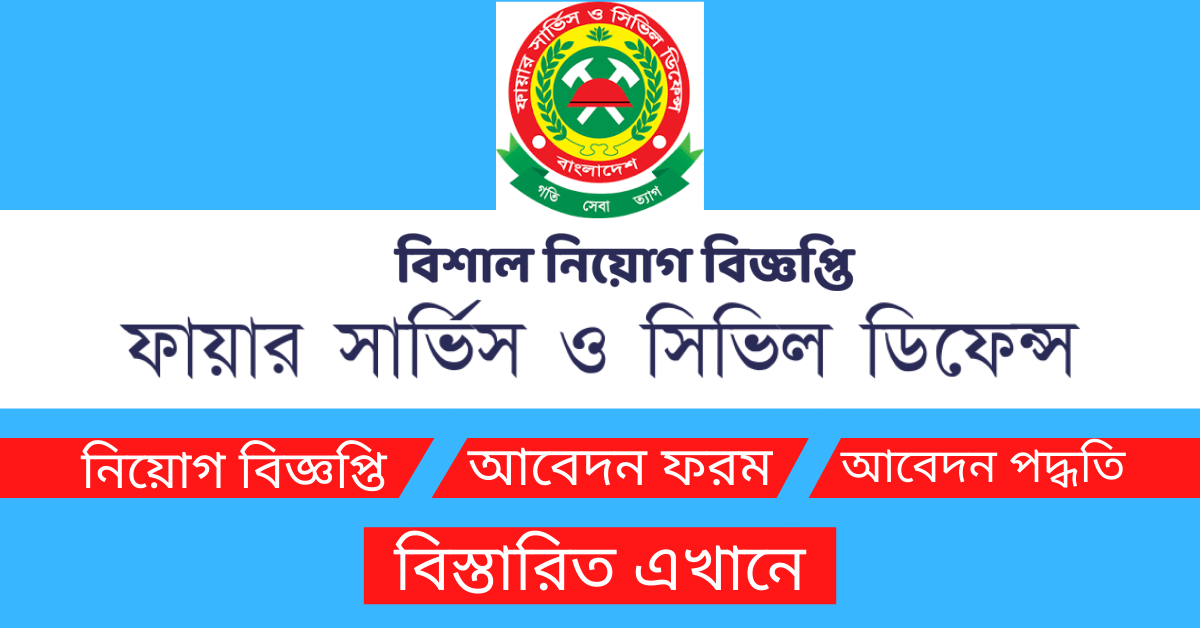 Read more about the article Fire Service Job Circular 2021