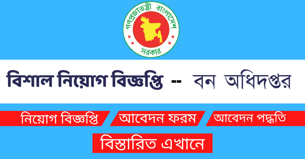 Read more about the article Forest Department Job Circular 2021