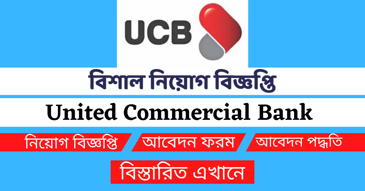 Read more about the article United Commercial Bank Job Circular 2021