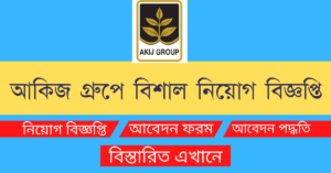 Read more about the article Akij Group Job Circular 2021