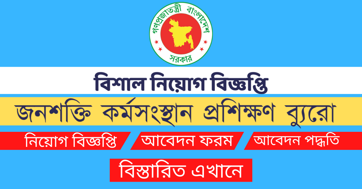 Read more about the article BMET Job Circular 2021