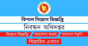 Read more about the article Directorate of Registration Job Circular 2021
